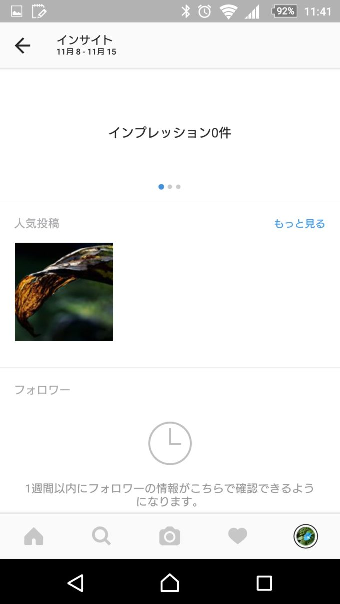 Screenshot 20161115 114118