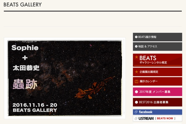 beats-gallery