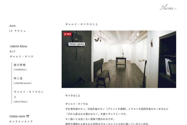 galerie-kisou
