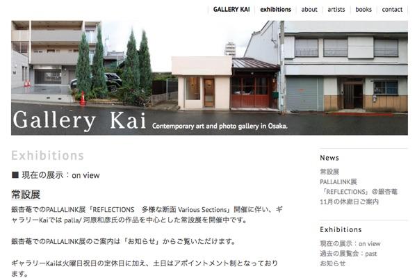 gallery-kai