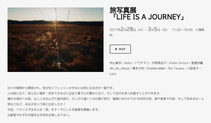 心斎橋の写真ギャラリー・ソラリスさんの準企画展に参加します