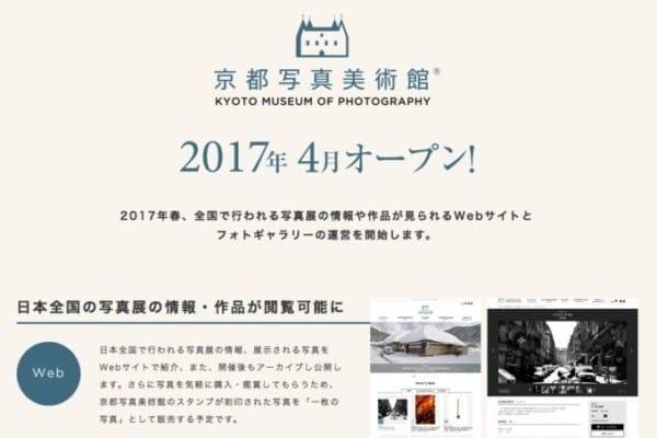 京都写真美術館