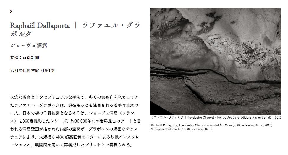 京都国際写真祭 KYOTOGRAPHIE 「Raphaël Dallaporta ショーヴェ洞窟」がすごかった