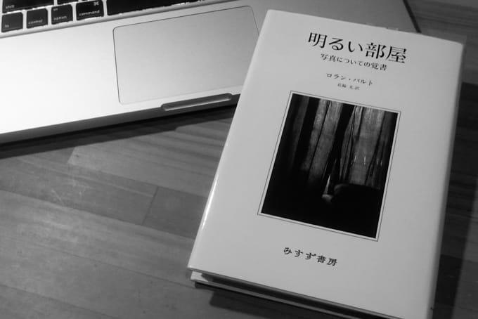明るい部屋 / ロラン・バルト(花輪 光 訳)