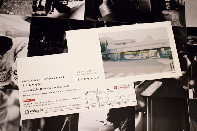 育緒 フィルム写真ゼミ 2017-2018年度 修了展『すえおそろしい』