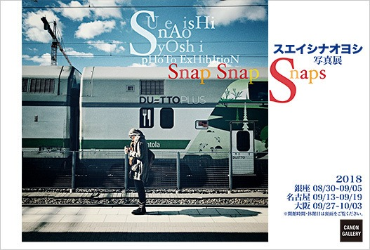 スエイシナオヨシ 写真展:Snap Snap Snaps