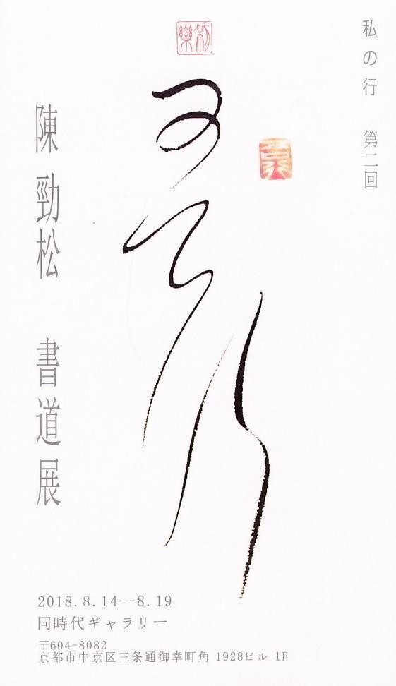 陳勁松 書道展