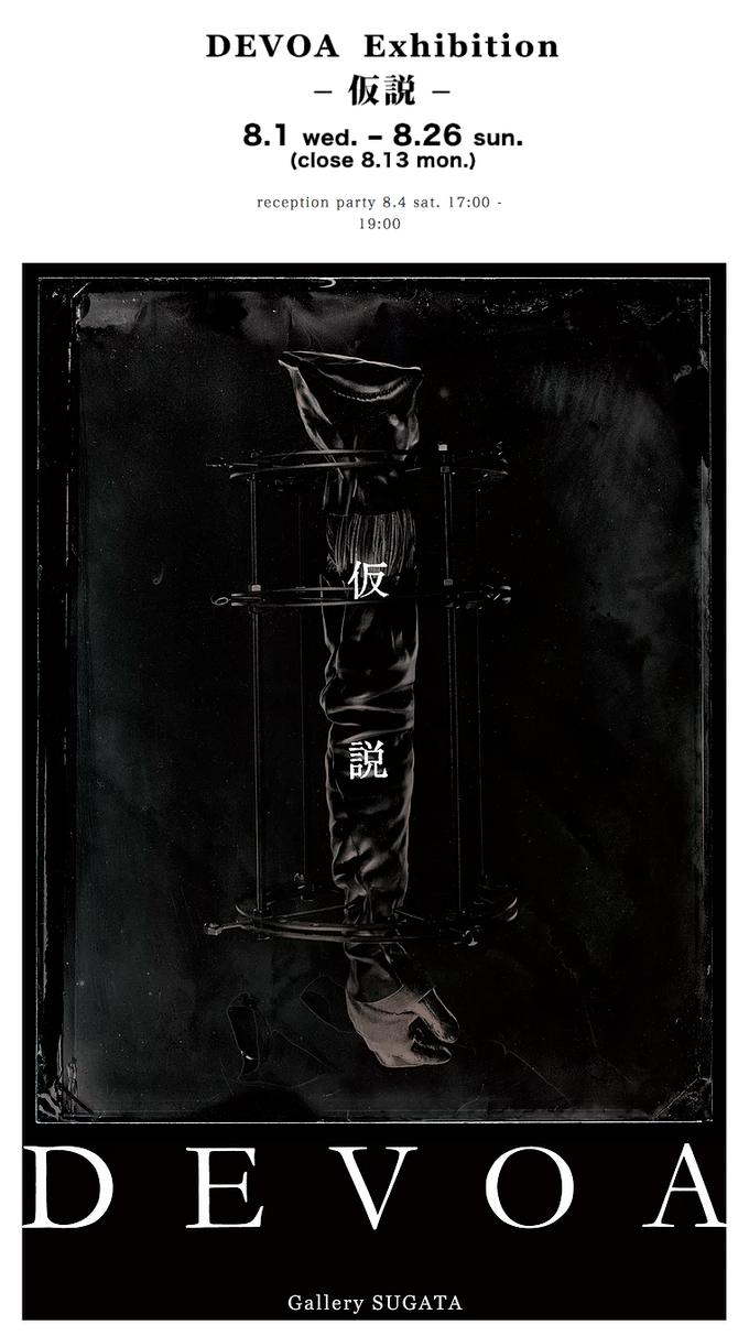 DEVOA Exhibition - 仮説 -