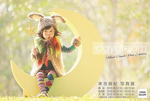 末吉 瑞紀 写真展:daydream キヤノンギャラリー 大阪