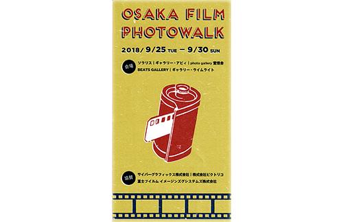 OSAKA FILM PHOTOWALK|壹燈舎
