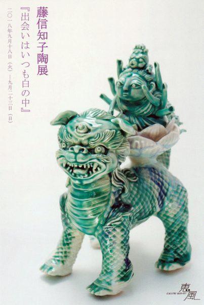 藤信 知子 陶展『出会いはいつも白の中』 ギャラリー恵風