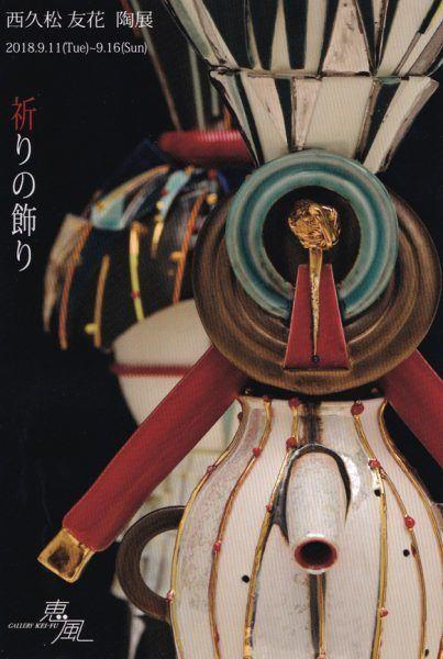 西久松 友花 陶展「祈りの飾り」|ギャラリー恵風
