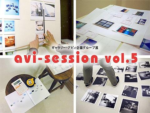 avi-session vol.5|ギャラリー・アビィ
