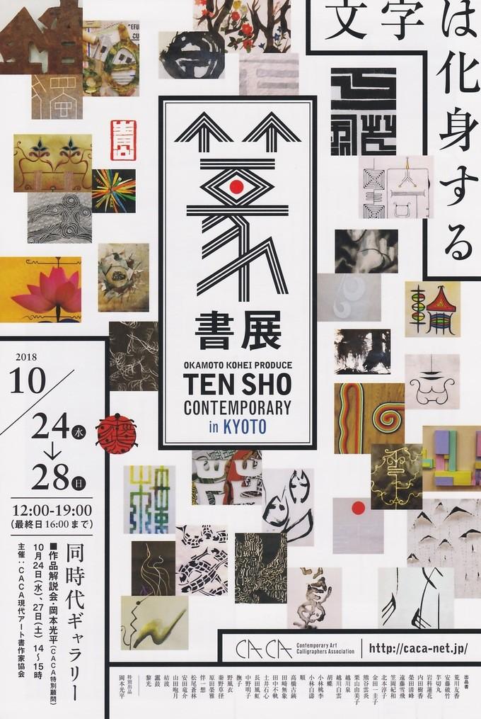 篆書展 TENSHO CONTEMPORARY in KYOTO|同時代ギャラリー