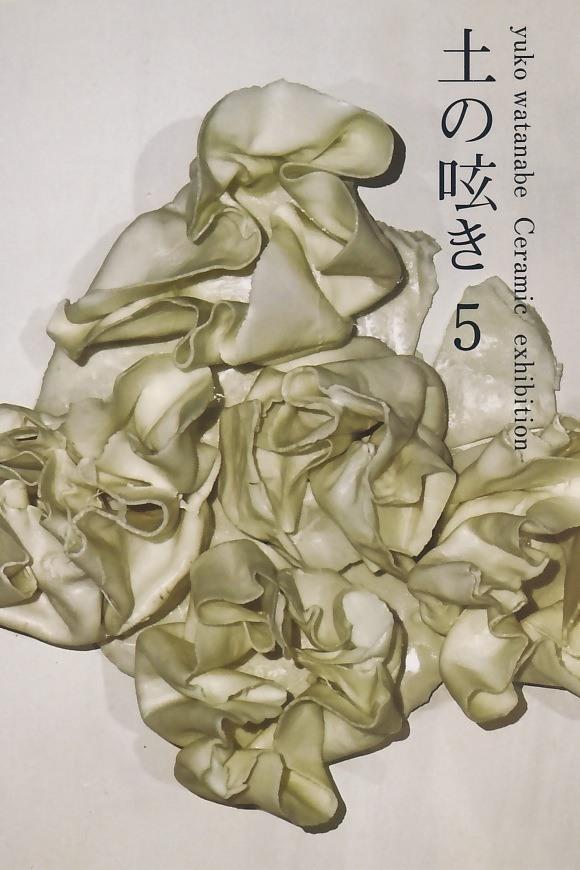 土の呟き5 yuko watanabe Ceramic exhibition|同時代ギャラリー