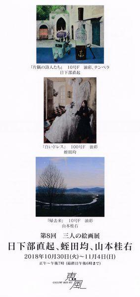 第8回 三人の絵画展|ギャラリー恵風
