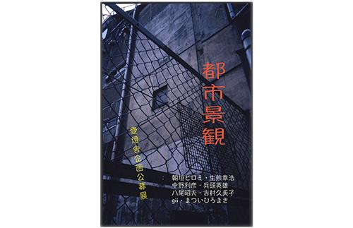 壹燈舎企画公募写真展「都市景観」|壹燈舎