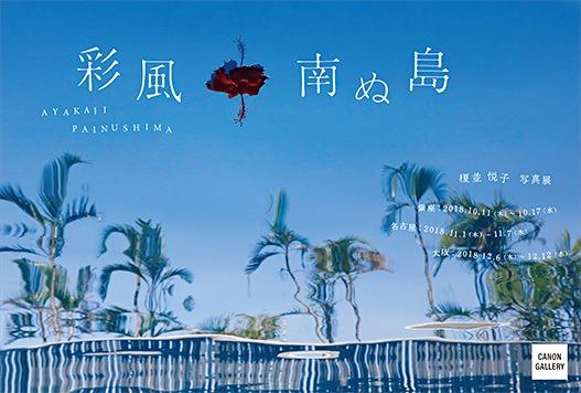榎並 悦子 写真展:彩風・南ぬ島 キヤノンギャラリー 大阪