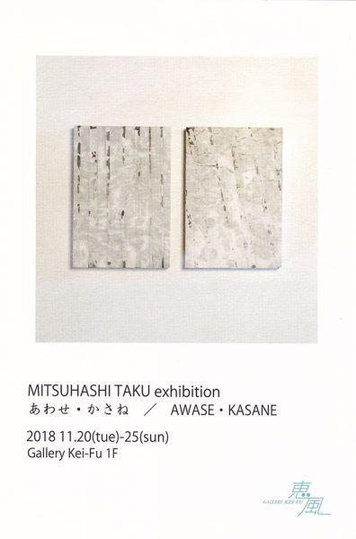 三橋 卓展「あわせ・かさね」MITSUHASHI Taku 'AWASE・KASANE'|ギャラリー恵風