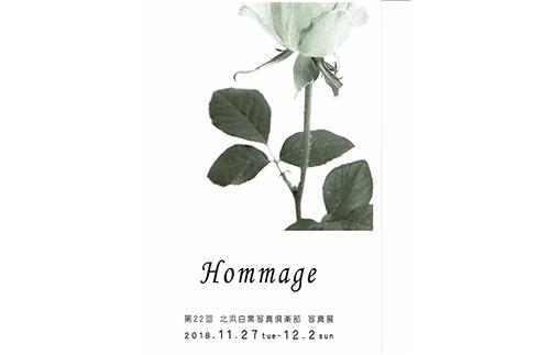 北浜白黒写真倶楽部写真展「Hommage ーオマージュー」|壹燈舎