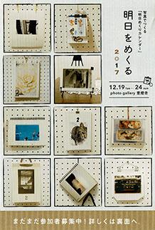 「明日をめくる」カレンダー展|壹燈舎