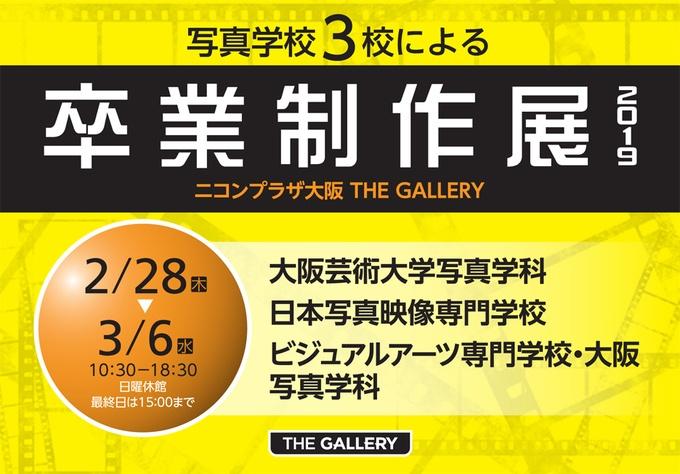 写真学校三校による卒業制作展 2018|THE GALLERY 大阪