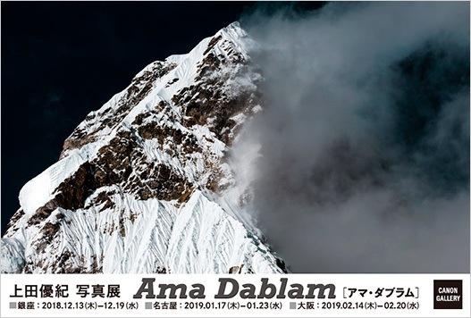上田 優紀 写真展:Ama Dablam キヤノンギャラリー 大阪