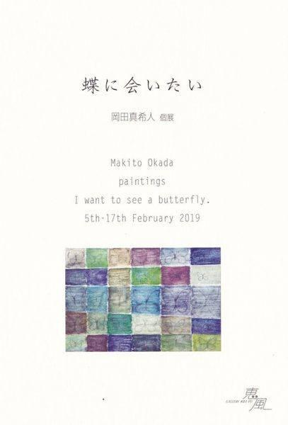 岡田 真希人 個展「蝶に会いたい」 ギャラリー恵風