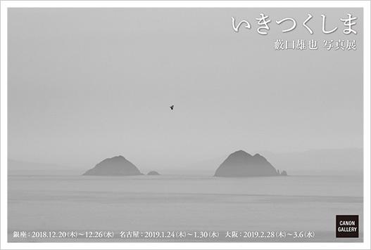 藪口 雄也 写真展:いきつくしま キヤノンギャラリー 大阪
