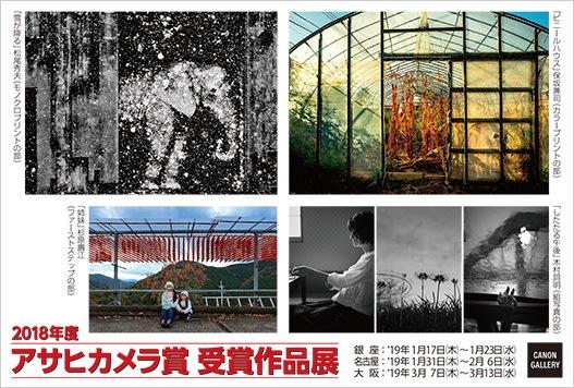 アサヒカメラ:2018年度アサヒカメラ賞受賞作品展 キヤノンギャラリー 大阪
